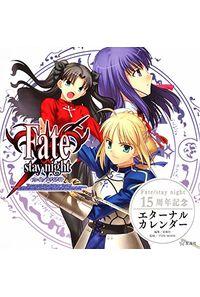 Fate/stay night 15周年記念 エターナルカレンダー