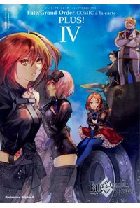 Fate/Grand OrderコミックアラカルトPLUS! 4