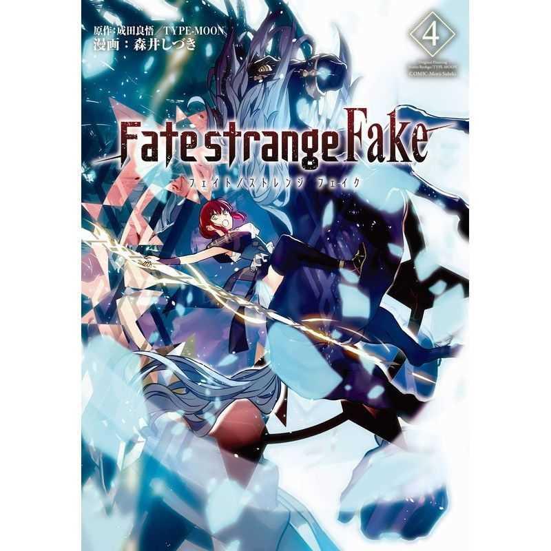 フェイト/ストレンジフェイク 4