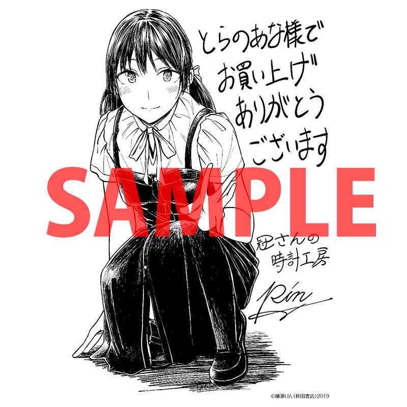 【特典】描き下ろしイラストカード(冠さんの時計工房 1)