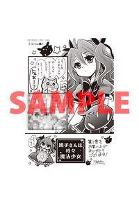 【特典】書店共通ペーパー(鳩子さんは時々魔法少女 1)