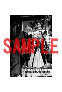 【特典】SS小冊子(どうも、好きな人に惚れ薬を依頼された魔女です。 1)
