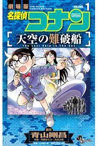 名探偵コナン天空の難破船(ロスト・シップ) 劇場版 VOLUME1