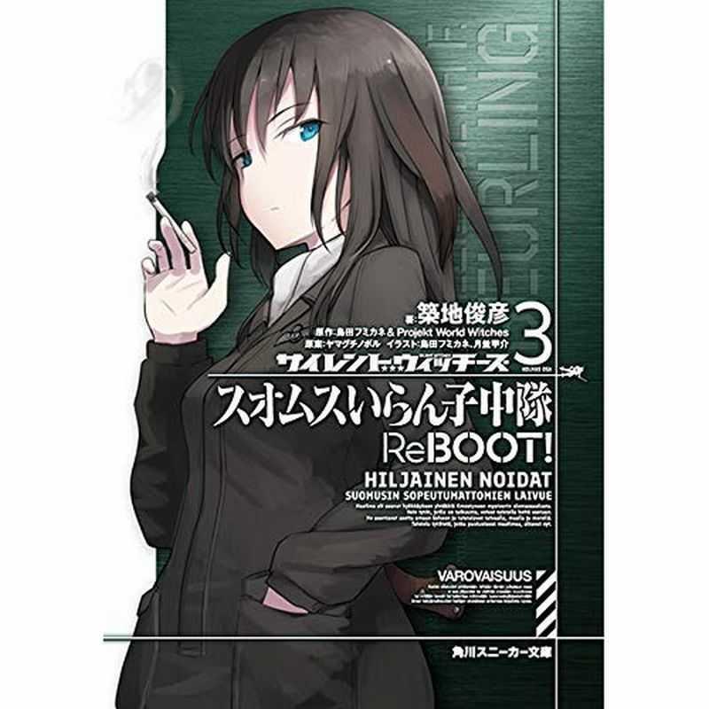 サイレントウィッチーズ スオムスいらん子中隊ReBOOT! 3
