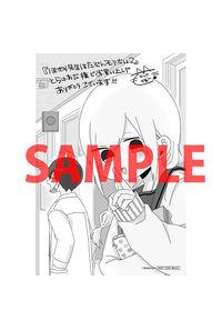 【特典】描き下ろしイラストカード(ほむら先生はたぶんモテない 2)