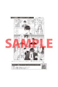 【特典】書店共通ペーパー(上司のアソコはXLサイズ!?~太い先っぽ…入ってる…!2)