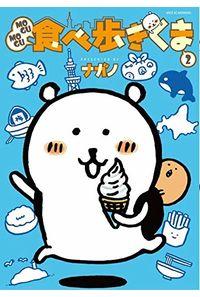 MOGUMOGU食べ歩きくま 2