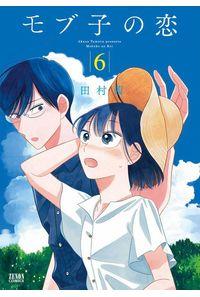 モブ子の恋   6