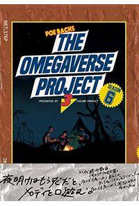 オメガバースプロジェクト シーズン6 3