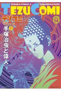 テヅコミ 手塚治虫生誕90周年記念マンガ書籍 VOL.14