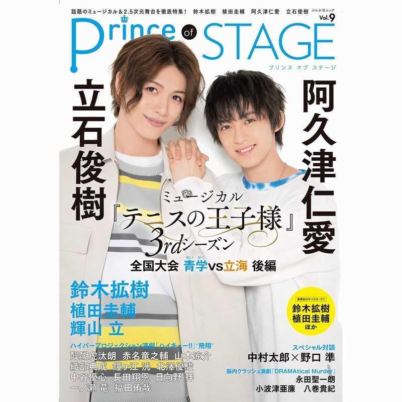 Prince of STAGE 話題のミュージカル&2.5次元舞台を徹底特集! Vol.9