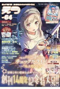E☆2 Vol.64