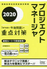 プロジェクトマネージャ「専門知識+午後問題」の重点対策 2020