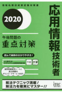 応用情報技術者午後問題の重点対策 2020