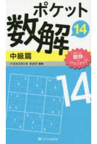 ポケット数解 14中級篇