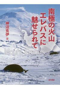 南極の火山エレバスに魅せられて