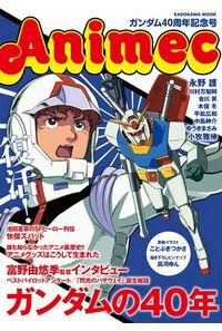 アニメック ガンダム40周年記念号 伝説の雑誌が1号限りの大復活!!