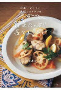 日本一おいしい病院レストランの野菜たっぷり長生きレシピ