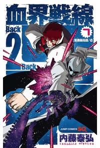 血界戦線Back 2 Back 7