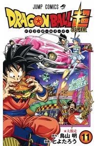 ドラゴンボール超(スーパー) 11