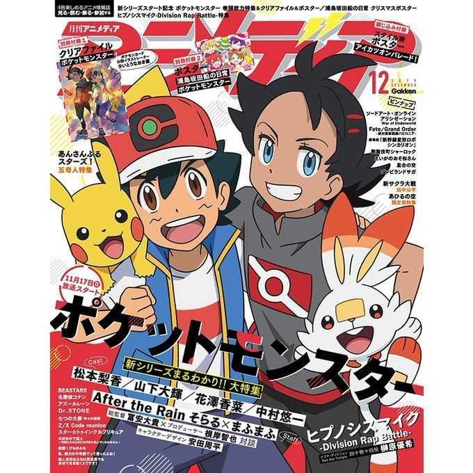 アニメディア 2019年12月号