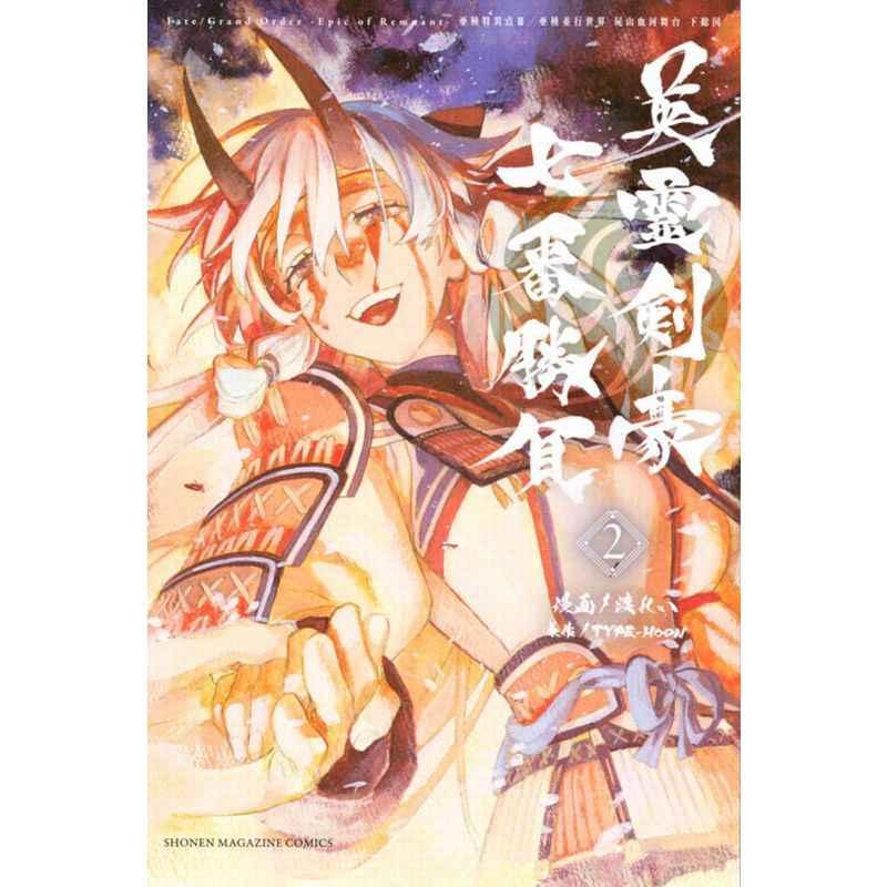 Fate/Grand Order-Epic of Remnant-亜種特異点3/亜種並行世界 屍山血河舞台 下総国 英霊剣豪七番勝負 2