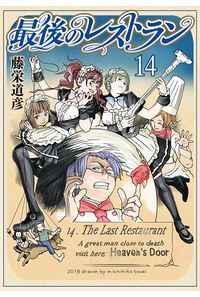 最後のレストラン 14