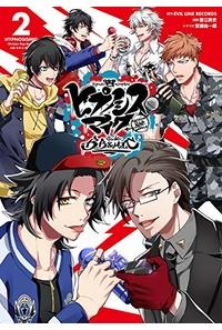 ヒプノシスマイク-Division Rap Battle-side B.B & M.T.C 2
