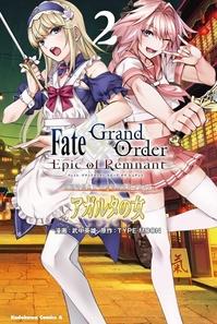 Fate/Grand Order-Epic of Remnant-亜種特異点2伝承地底世界アガルタ アガルタの女 2