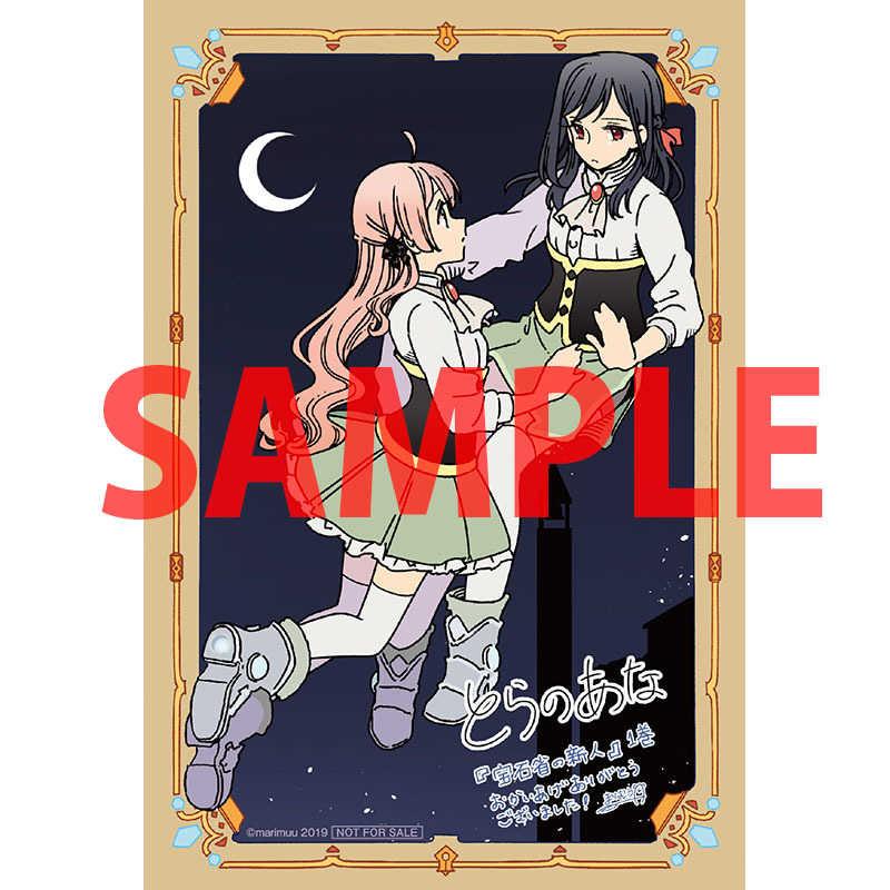 【特典】描き下ろしイラストカード(宝石省の新人  1)