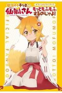世話やきキツネの仙狐さん オフィシャルファンブック もっともふもふするのじゃよ!