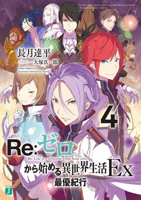 Re:ゼロから始める異世界生活 Ex4