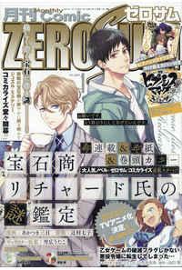 コミックZERO-SUM 2020年1月号