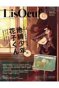 LisOeuf♪ vol.15(2019.Dec.)