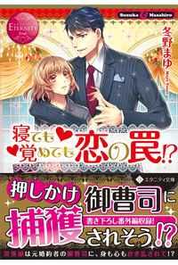 寝ても覚めても恋の罠!? Suzuka & Masahiro