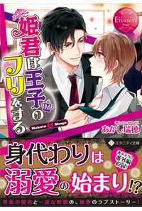 姫君は王子のフリをする Makoto & Shogo
