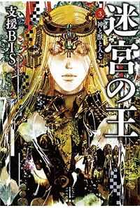 迷宮の王 3