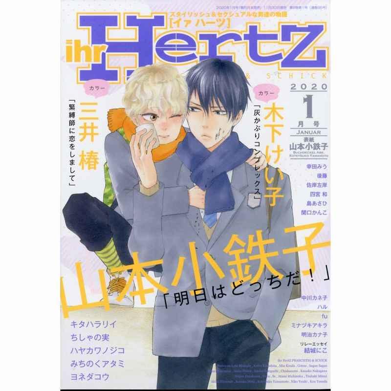 ihr HertZ(イァハーツ) 2020年1月号