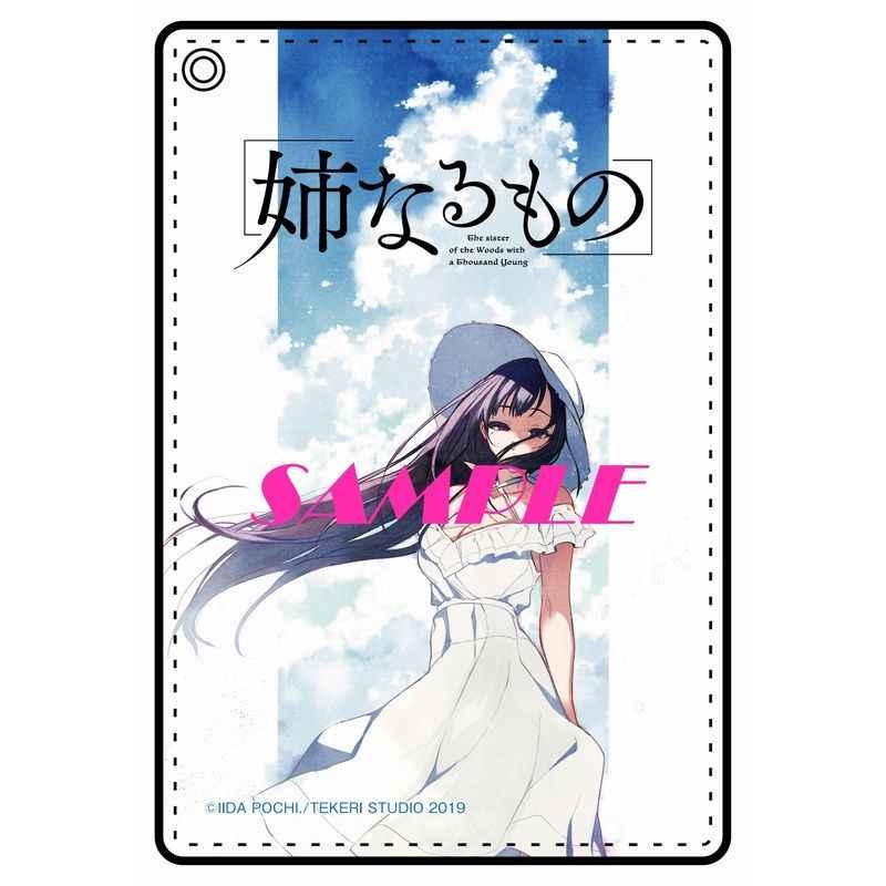【有償特典】特製パスケース(姉なるもの4)