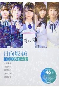 日向坂46 FOCUS! Vol.1