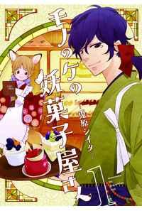 モノのケの妖菓子屋さん 1