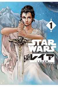 STAR WARSレイア-王女の試練- 1