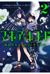 マギアレコード 魔法少女まどか☆まぎか外伝 2