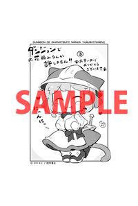 【特典】書店共通ペーパー(ダンジョンでお花摘みなんか許しません!! 3)