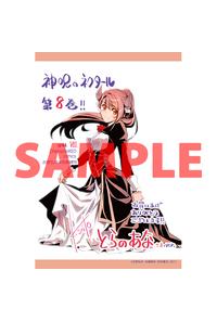 【特典】描き下ろしイラストカード(神呪のネクタール 8)