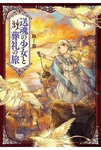 送魂の少女と葬礼の旅   3
