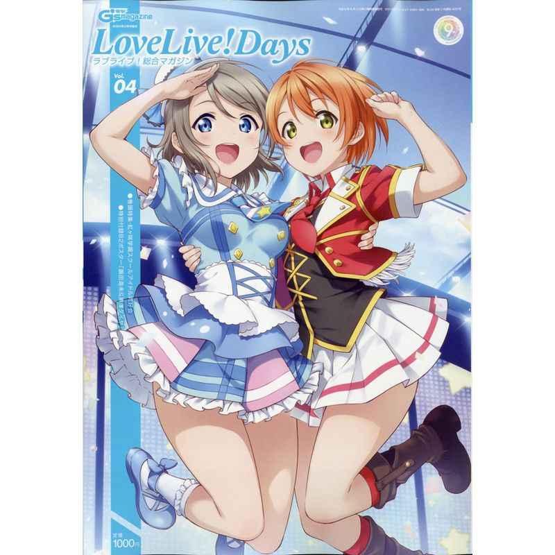 LoveLive!Days ラブライブ!総合マガジンVol.04