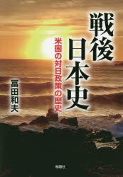 戦後日本史 米国の対日政策の歴史