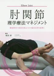 肘関節理学療法マネジメント 機能障害の原因を探るための臨床思考を紐解く