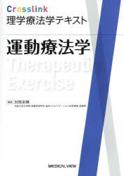 運動療法学